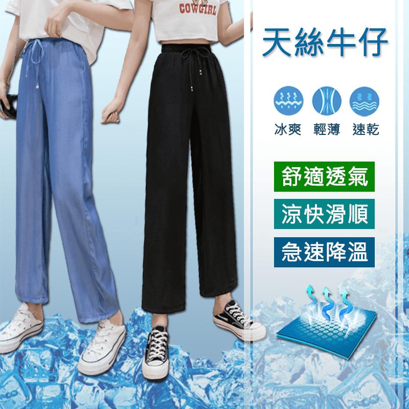 韓國KW涼感絲九分直筒褲KD2514