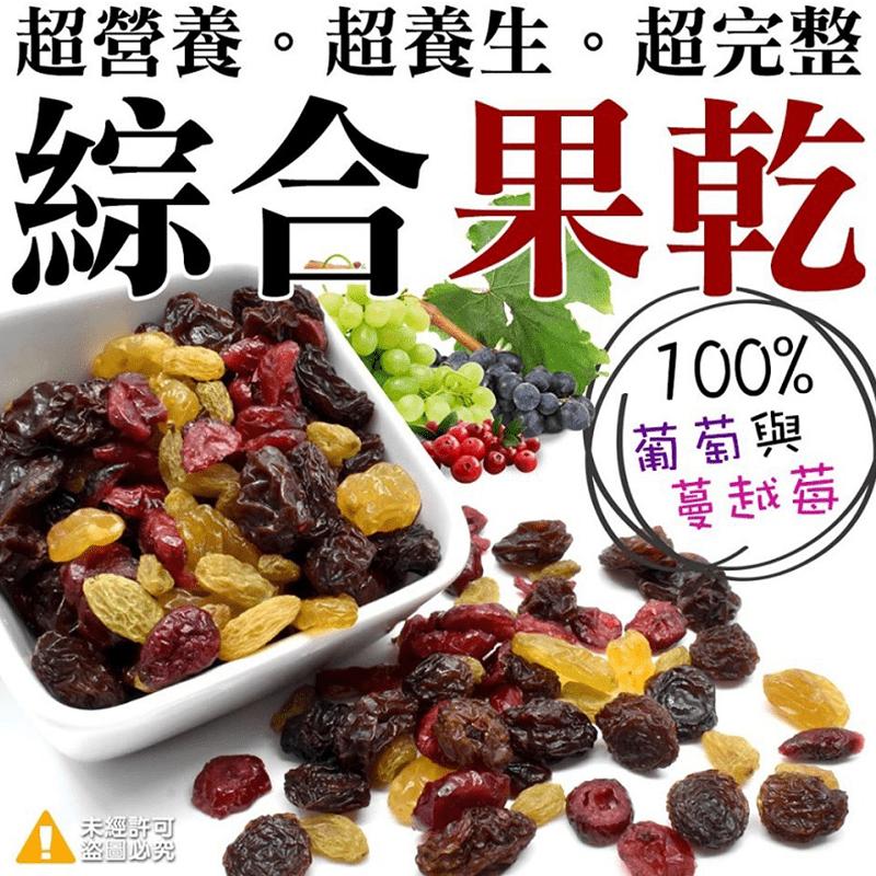 綜合莓果乾 300G(莓果乾、果乾)