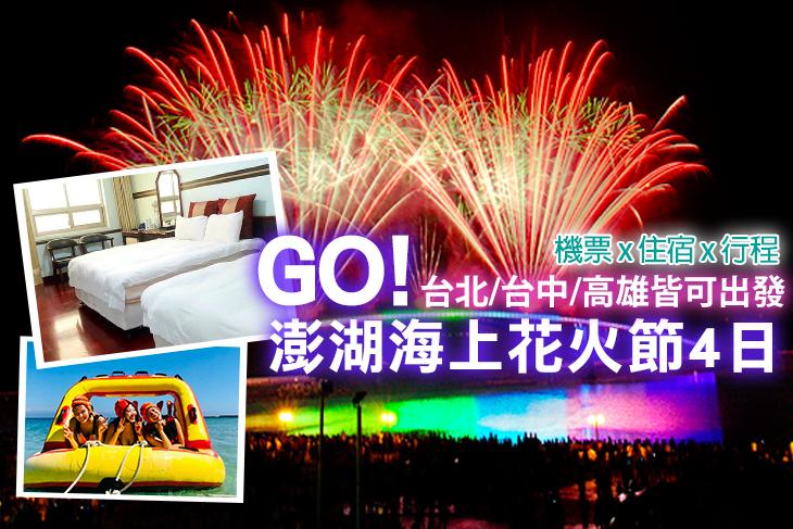 【澎湖】GO澎湖海上花火節4日 #GOMAJI吃喝玩樂券#電子票券#包套自由行