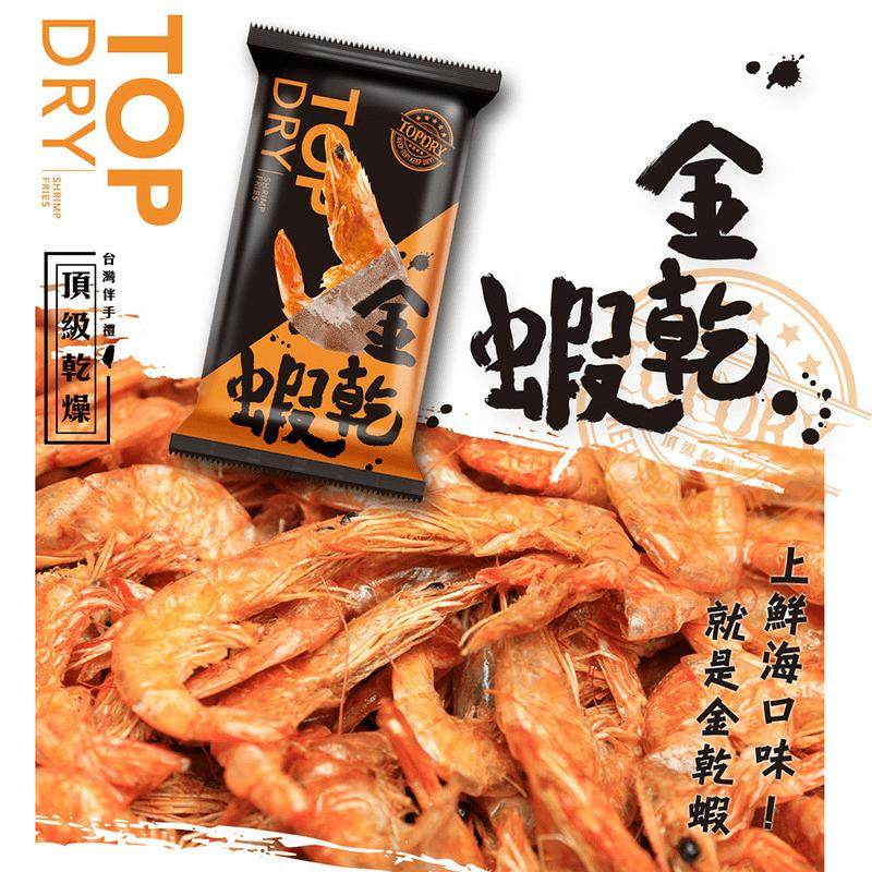 【頂級乾燥 TOPDRY】金乾蝦 20g