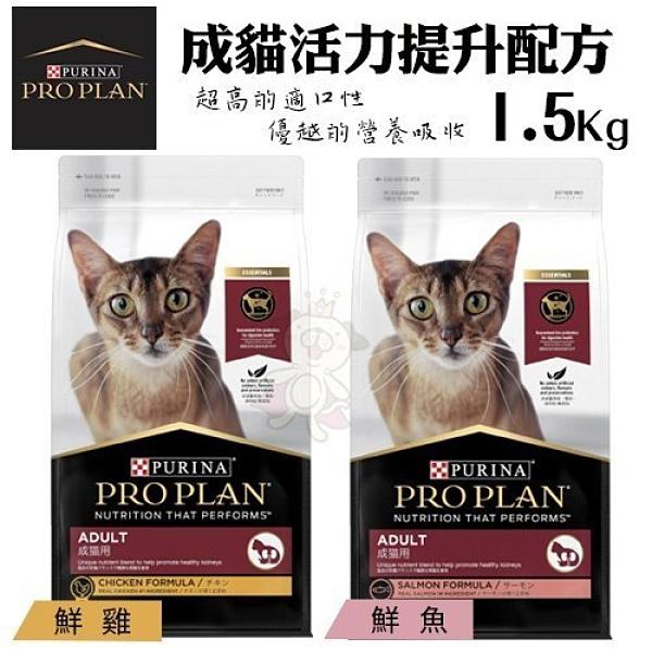『寵喵樂旗艦店』PROPLAN冠能 成貓活力提升配方1.5Kg 專利配方 富含活性益生菌 貓糧