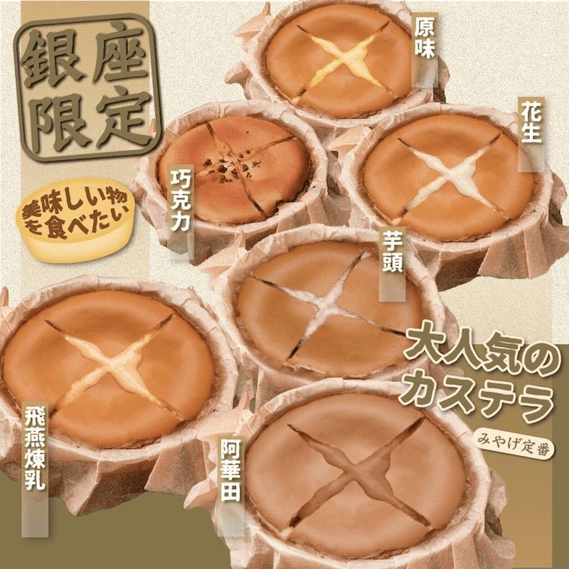 【山田村一】半熟凹蛋糕 172g 原味 巧克力 阿華田 花生 芋頭 煉乳