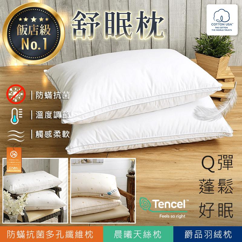 飯店防蹣抗菌天絲羽絨枕