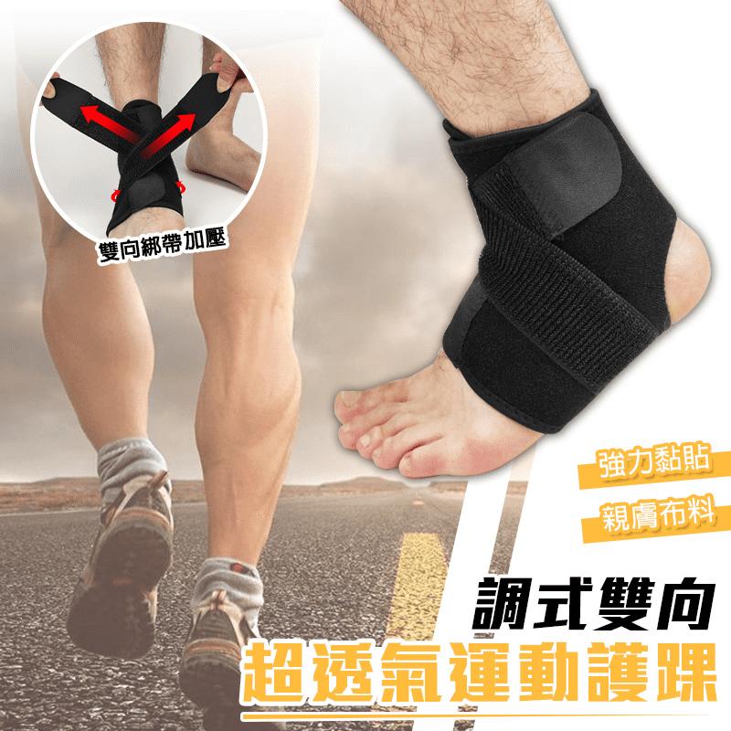 可調式雙向透氣運動護踝