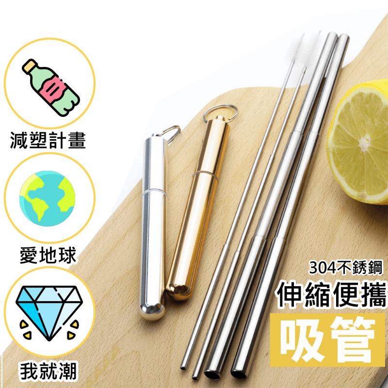 【RICO 瑞可】環保不鏽鋼#304隨身伸縮吸管組(2組)