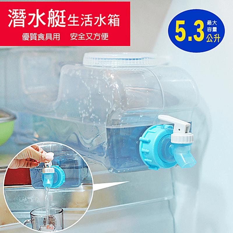 潛水艇水箱/儲水桶/水桶(5.3公升)