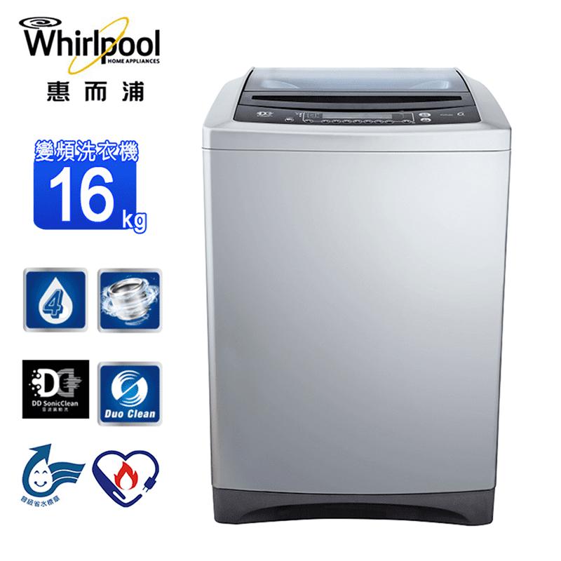 Whirlpool惠而浦16公斤DD直驅變頻直立洗衣機 WV16DS~含基本安裝