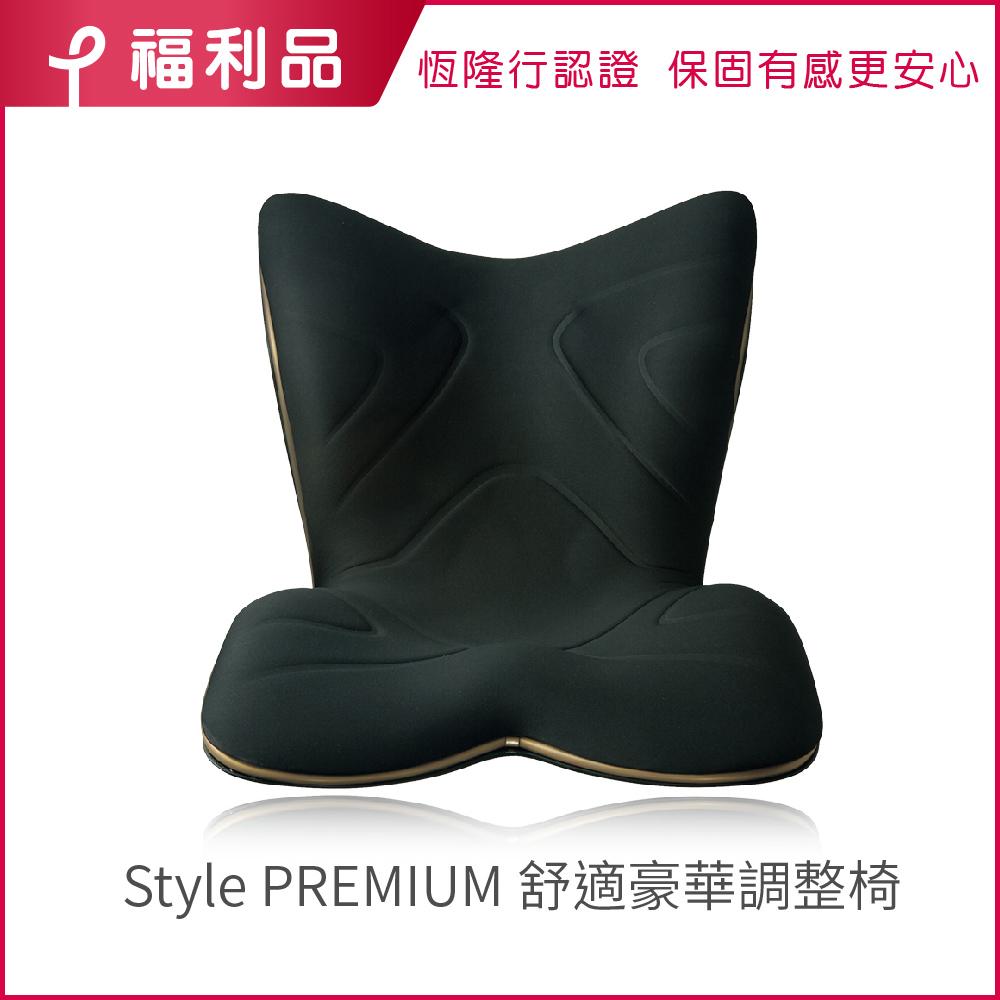 【福利品】Style PREMIUM 舒適豪華調整椅(黑色)