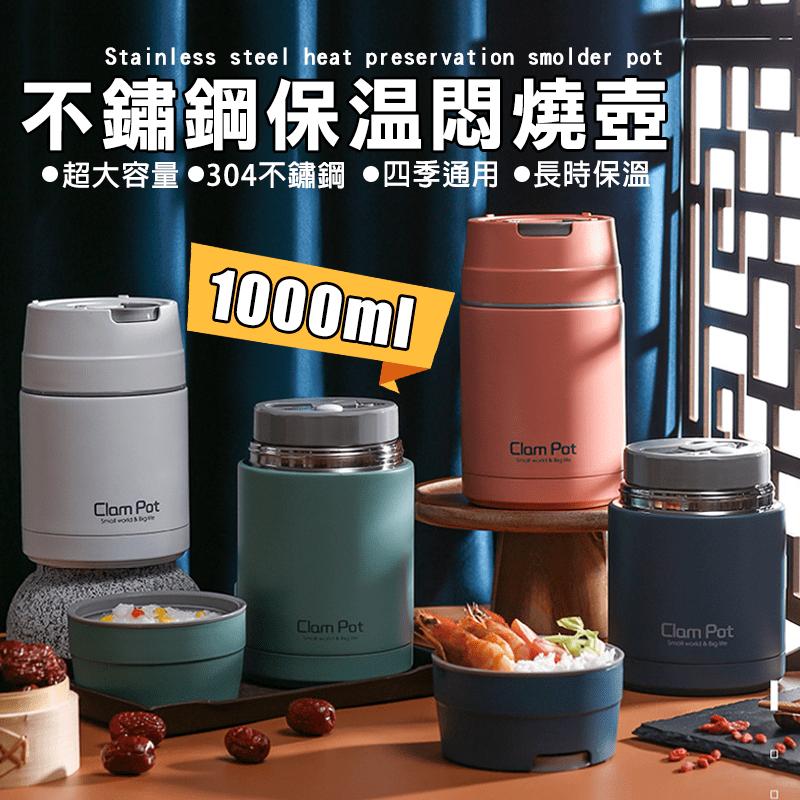 不銹鋼真空壺燜燒罐飯盒