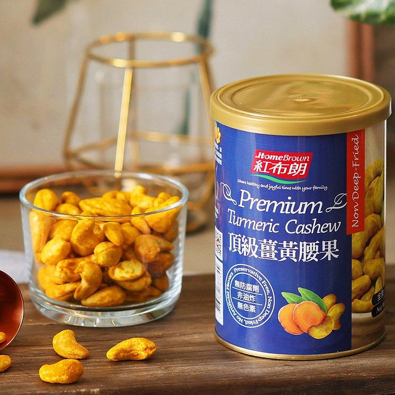【紅布朗】頂級薑黃腰果 (200g/罐)