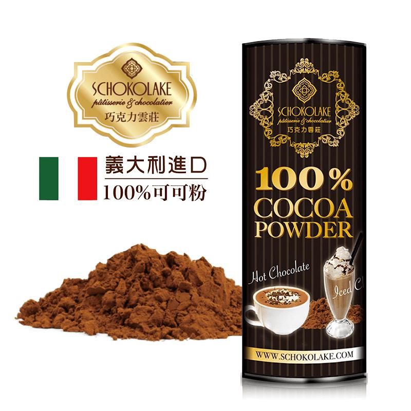【巧克力雲莊】SCHOKOLAKE 100% 可可粉(無糖、 純素)