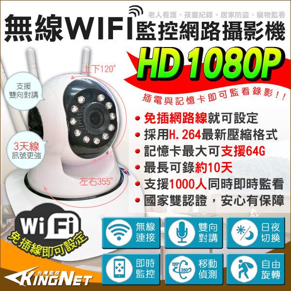 kingnet監視器 1080p ip cam wifi 無線網路攝影機 雙向語音 夜視攝影