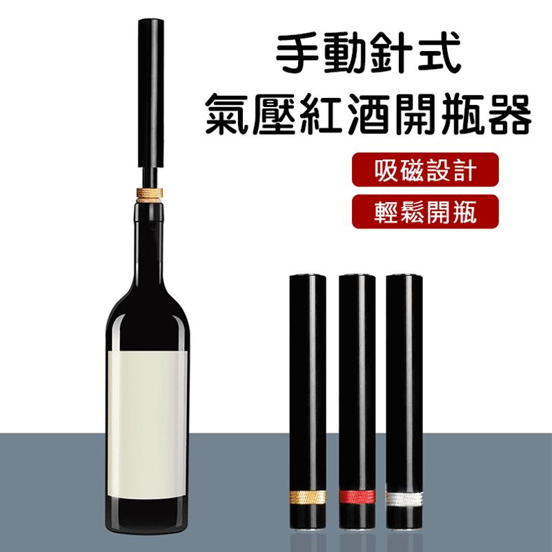 口紅式便攜款 手動針式氣壓紅酒開瓶器[金]