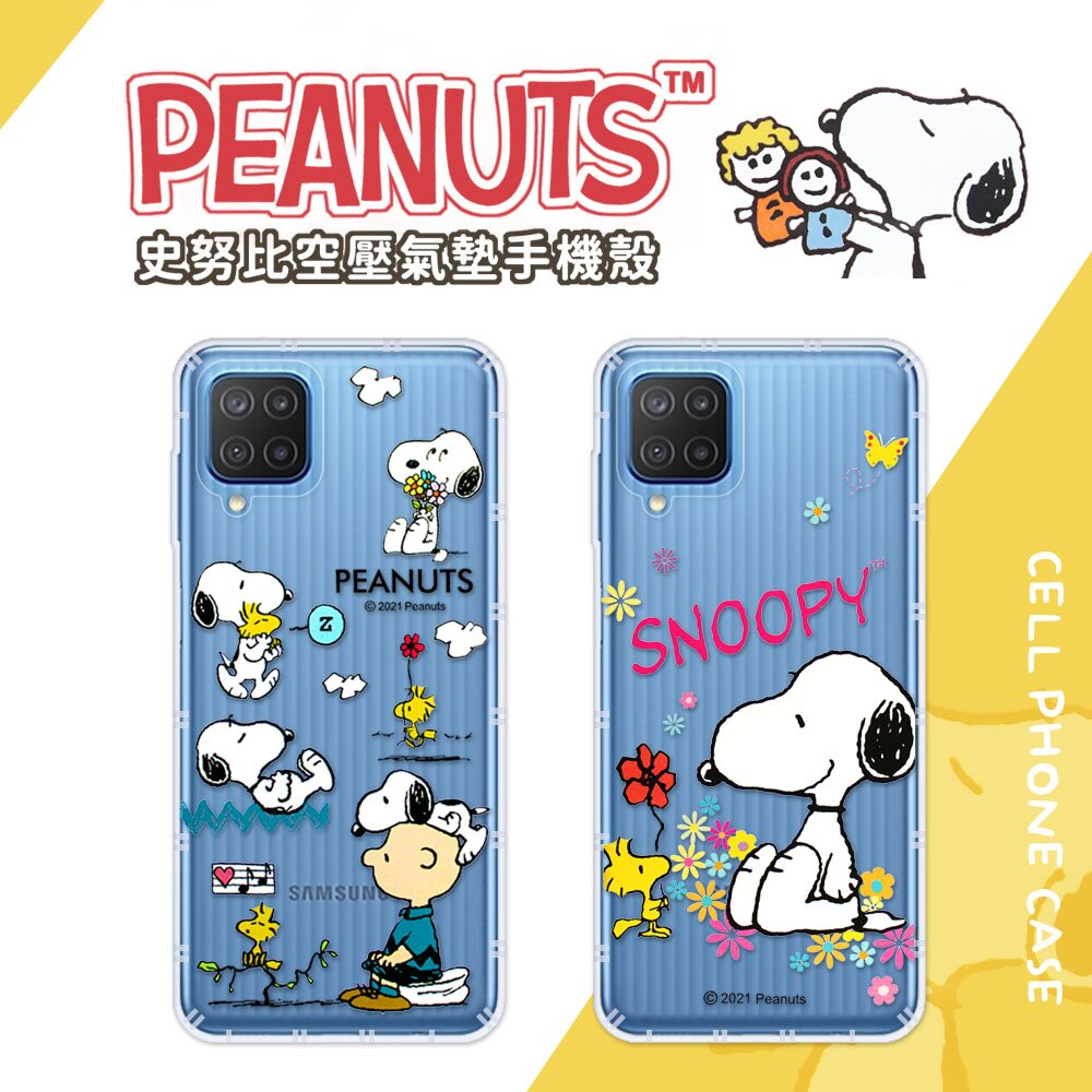 【SNOOPY/史努比】三星 Samsung Galaxy M12 防摔氣墊空壓保護手機殼