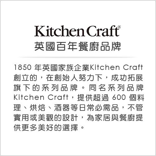 《KitchenCraft》矽膠刮刀(藍28cm)