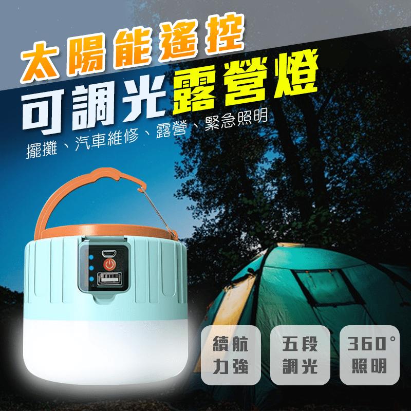 太陽能遙控可調光露營燈