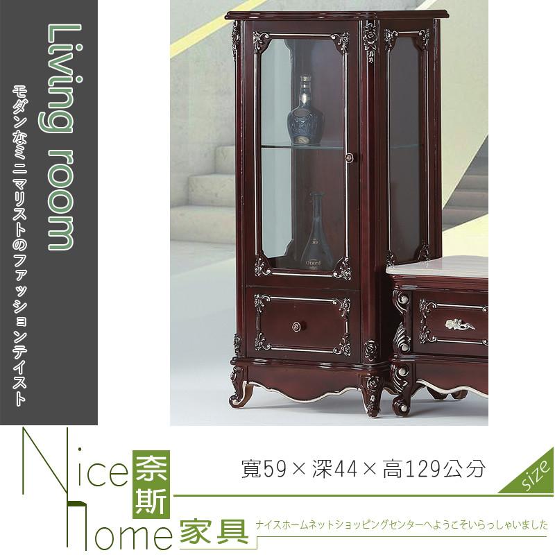 奈斯家具nice165-2-ht 艾瑪斯高/展示櫃