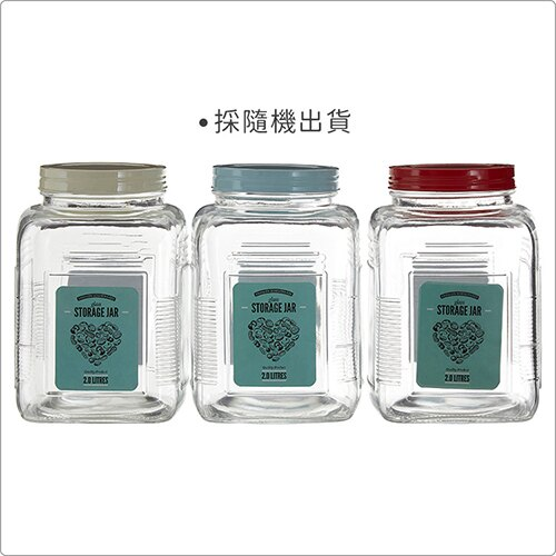 《Premier》旋蓋玻璃收納罐(2L)