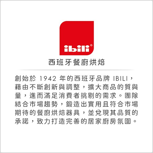 《IBILI》11吋菊花脆皮活動派模