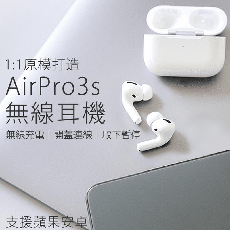 DTA-AirPro3s 無線藍牙耳機 三代1:1 藍牙耳機AirPro3SWC
