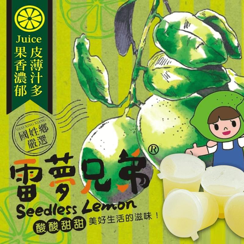 雷夢兄弟純檸檬冰角