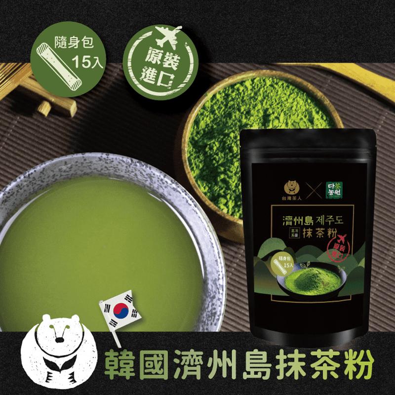 【台灣茶人】韓國濟州島抹茶粉