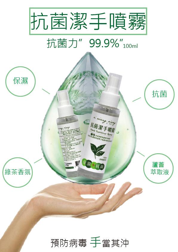洗香香 75%酒精 蘆薈抗菌潔手噴霧100ml(2入)