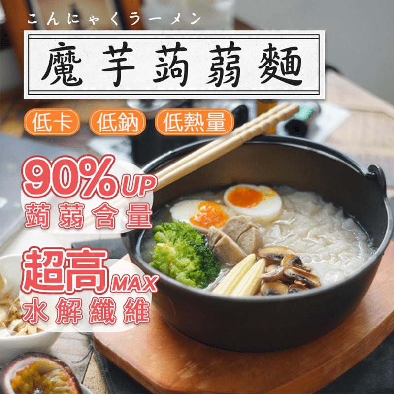 【巧食家】職人魔芋蒟蒻麵(220g/包)+沾醬(40g)