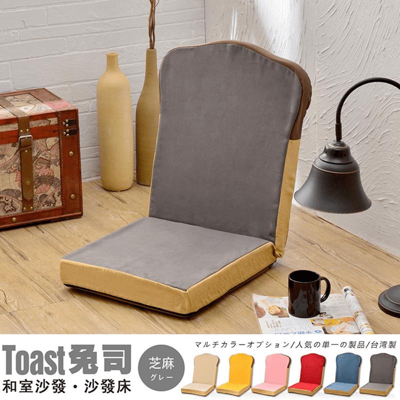 吐司多段式調整和室椅