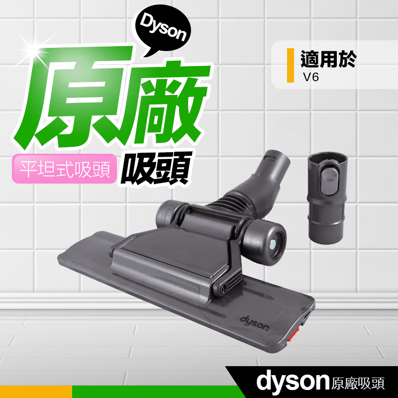 Dyson 平坦式吸頭