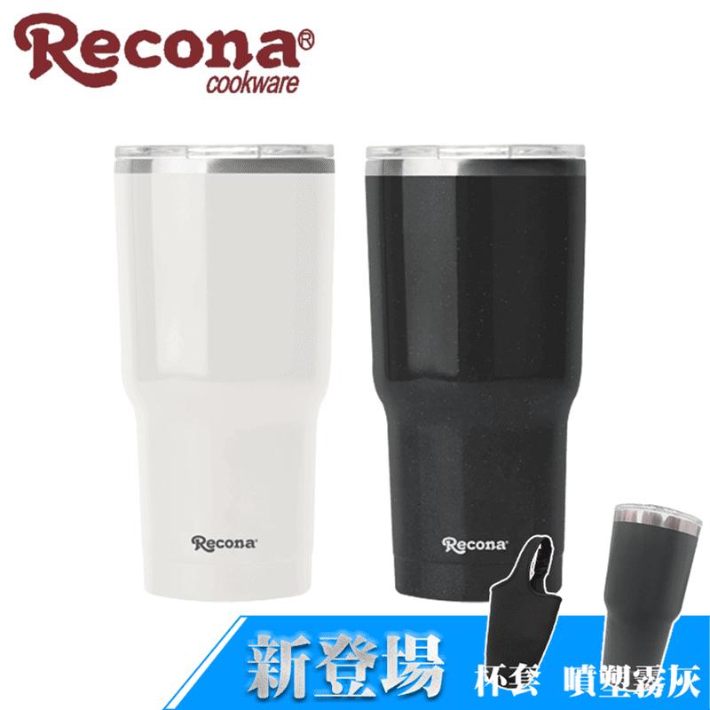 【Recona】陶熹真空酷冰杯(900ml)