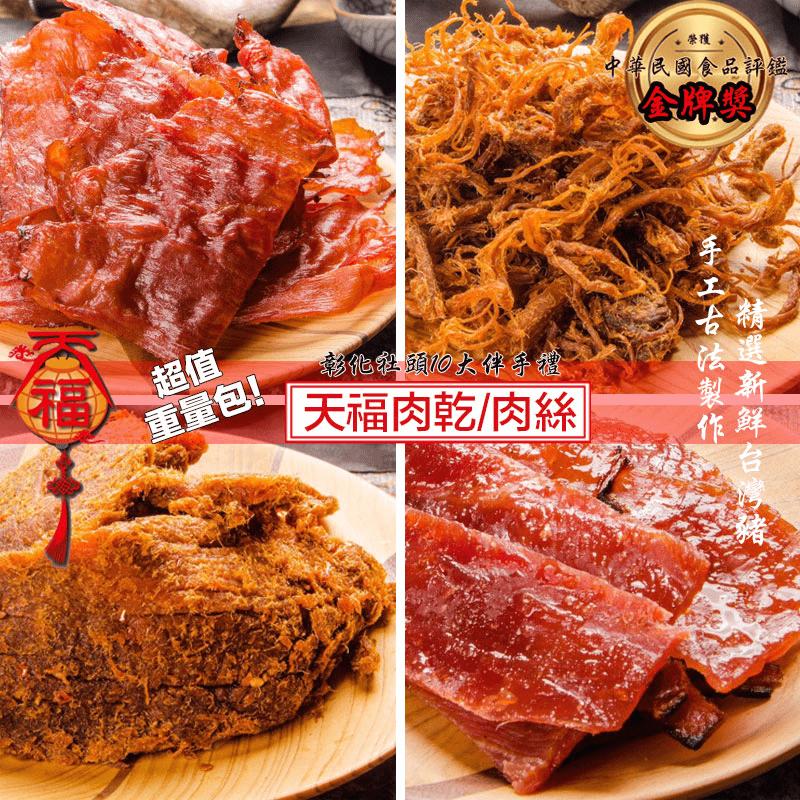【天福】肉乾肉絲系列