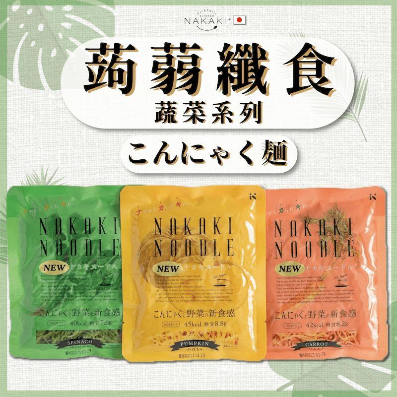 NAKAKI【日本NAKAKI+】任選蒟蒻纖食蔬菜麵系列(紅蘿蔔.菠菜.南瓜)