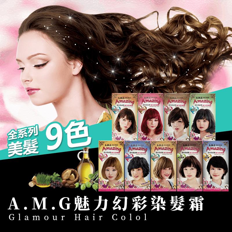 【ROUDYE 柔蝶】AMG迷幻色彩染髮霜 3D color繽紛魅力色彩派派對