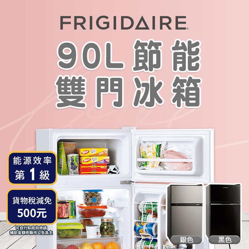 【美國富及第 Frigidaire】 90L 1級省電 雙門小冰箱