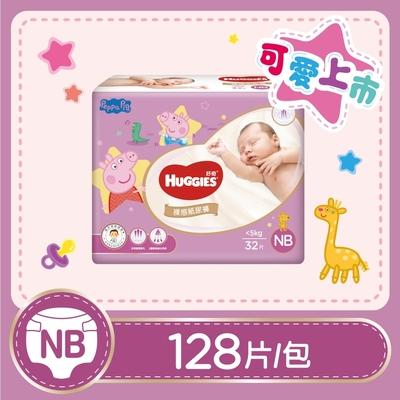 好奇 裸感紙尿褲 佩佩豬聯名限定版 黏貼型 NB 32片x4包/箱