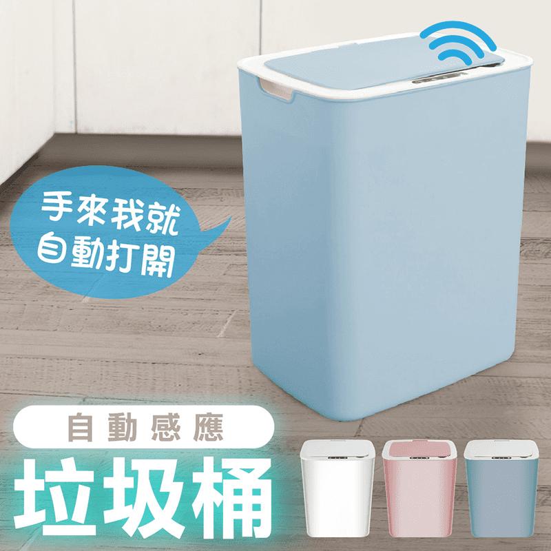 智能感應式/觸碰式靜音垃圾桶