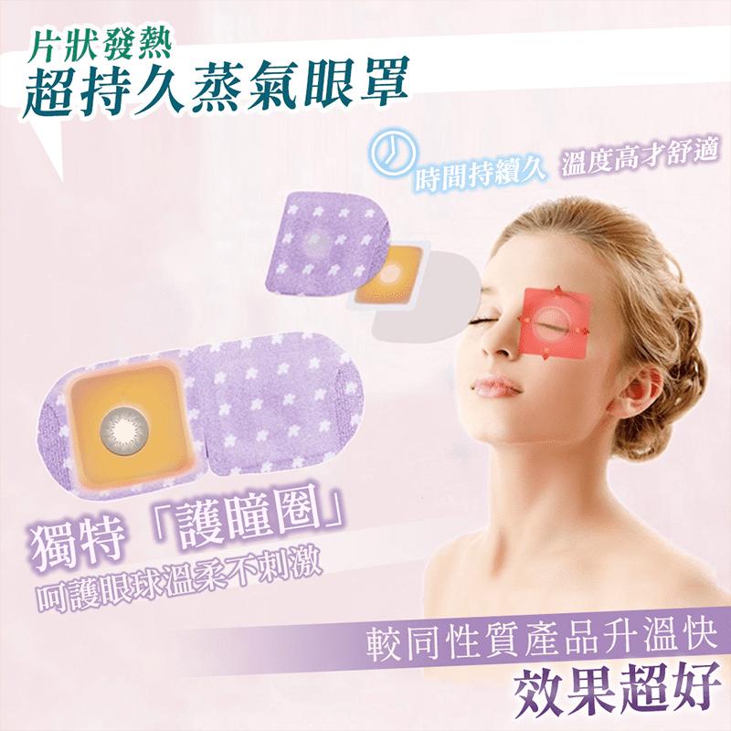 【家適帝】片狀發熱- 超持久蒸氣眼罩JL-060PD