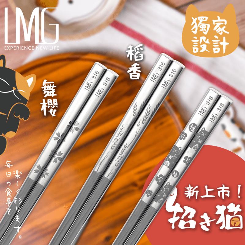 LMG人氣熱銷316日式雷雕筷-任選