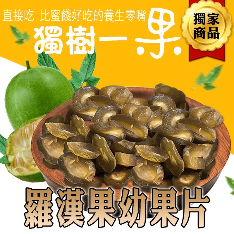 【蔘大王】羅漢果幼果片