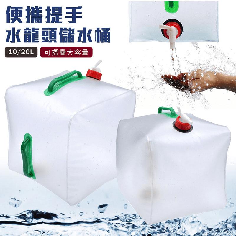戶外摺疊水桶 10L 20L (戶外用品 露營 旅行 水桶 儲水袋 大容量)