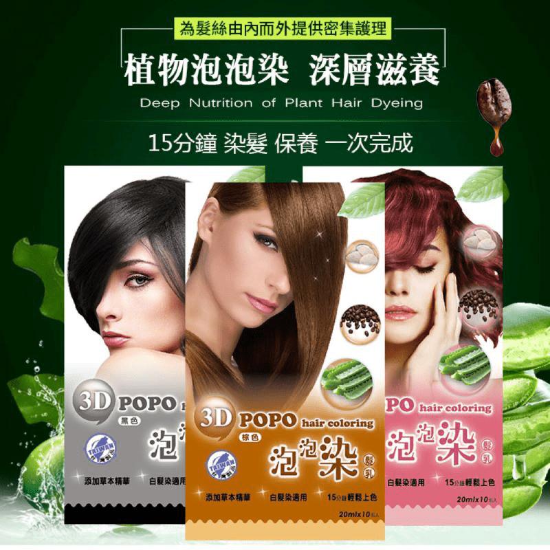 【藜莎梛】3D泡泡染髮乳 附工具組(黑色系/棕色系/紅色系)