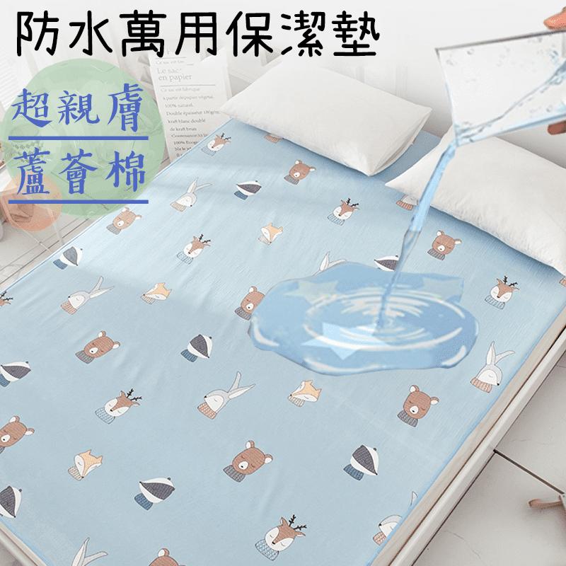 防水防潮隔尿雙面保潔墊