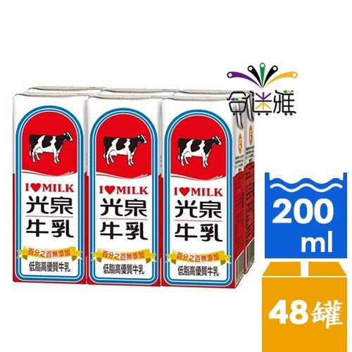 【免運直送】光泉牛乳-低脂高優質牛乳200ml(24入/箱)*2箱