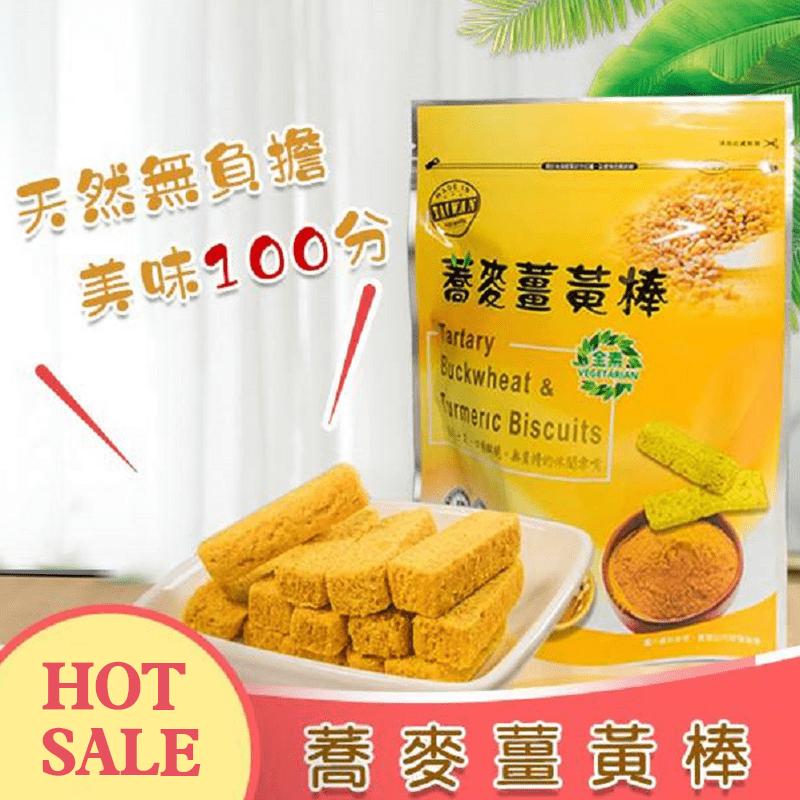 一口酥脆零負擔養生蕎麥薑黃棒 超人氣熱銷