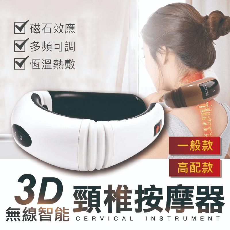 頸部3D智能舒緩按摩器(一般款) 頸椎按摩器 肩頸按摩器