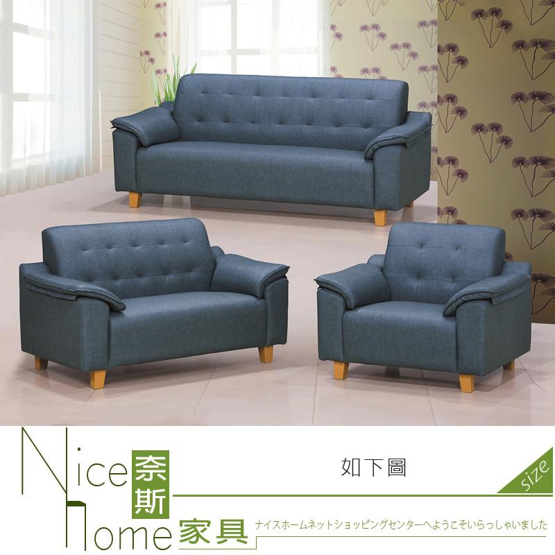 奈斯家具nice576-1-ht 柏克布紋皮沙發/全組