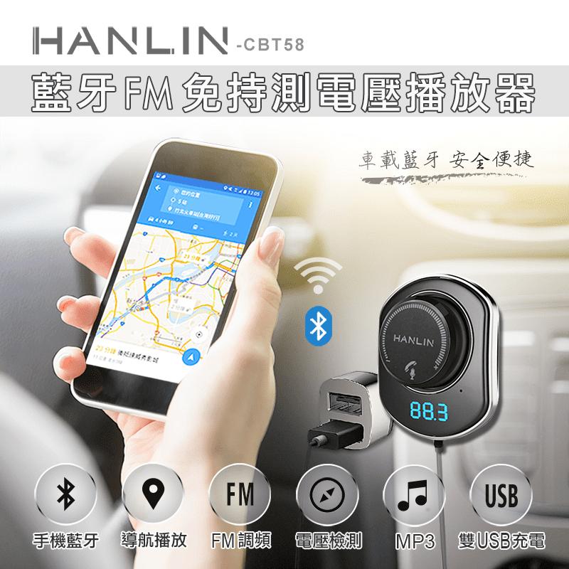 【HANLIN】HANLIN-CBT58 大旋鈕免持藍芽音樂車充