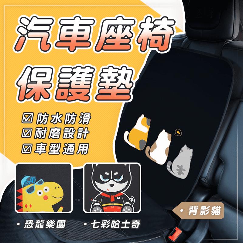 【JoyNa】防磨墊通用加厚汽車防滑保護墊