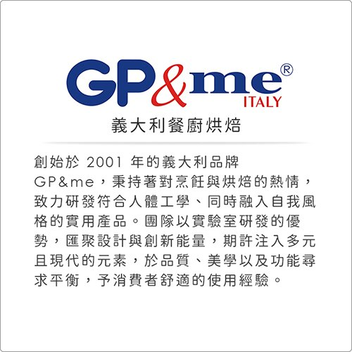 《GP&me》Show雅緻硬式刮刀(26.5cm)